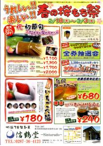 信鶴堂チラシ1 900