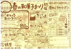 信鶴堂チラシ6 900