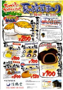 信鶴堂チラシ5 900