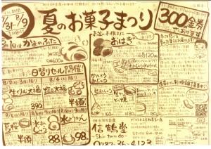信鶴堂チラシ7 900