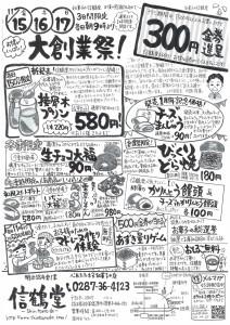 20131108chirashi900