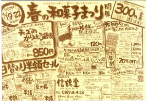信鶴堂チラシ3 900
