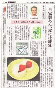 下野新聞20150304